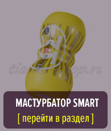 Мастурбатор Smart Doubble Mensmax